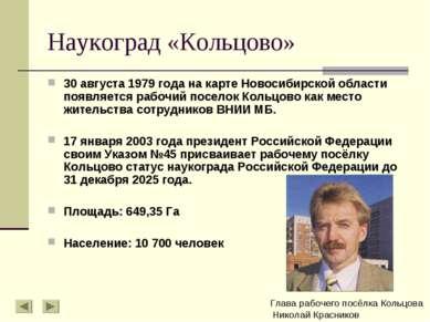 Наукоград «Кольцово» 30 августа 1979 года на карте Новосибирской области появ...