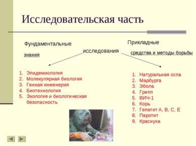 Исследовательская часть Фундаментальные Прикладные исследования Эпидемиология...