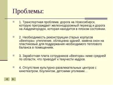 Проблемы: 1. Транспортная проблема: дорога на Новосибирск, которую преграждае...