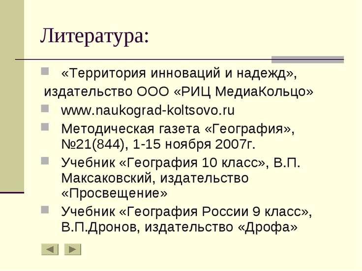 Литература: «Территория инноваций и надежд», издательство ООО «РИЦ МедиаКольц...