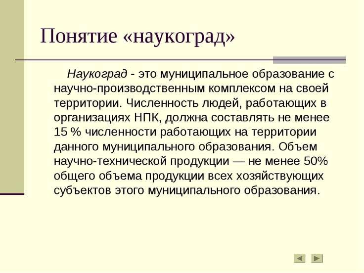 Понятие «наукоград» Наукоград - это муниципальное образование с научно-произв...