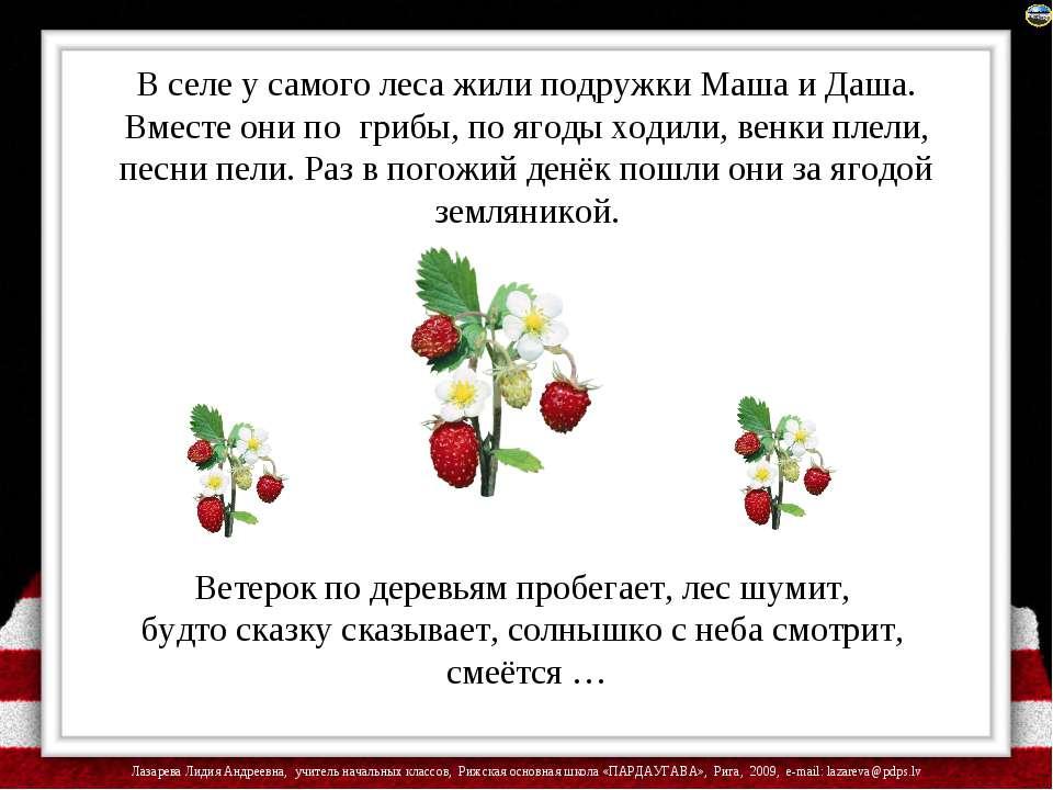 В селе у самого леса жили подружки Маша и Даша. Вместе они по грибы, по ягоды...