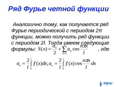 Ряд Фурье четной функции Аналогично тому, как получается ряд Фурье периодичес...