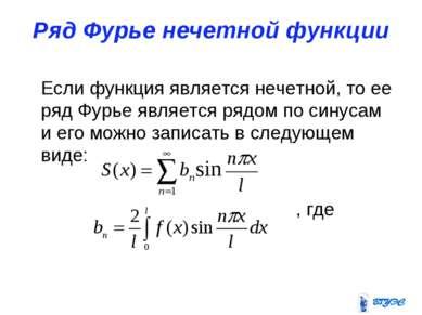 Ряд Фурье нечетной функции Если функция является нечетной, то ее ряд Фурье яв...