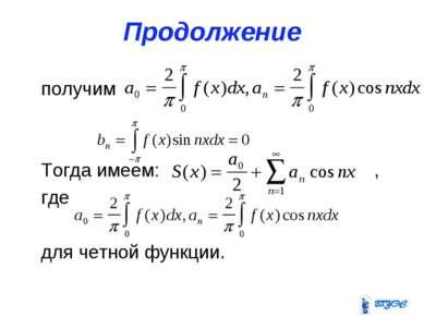 Продолжение получим Тогда имеем: , где для четной функции.