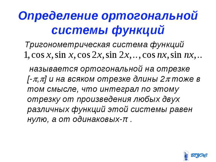 Определение ортогональной системы функций Тригонометрическая система функций ...
