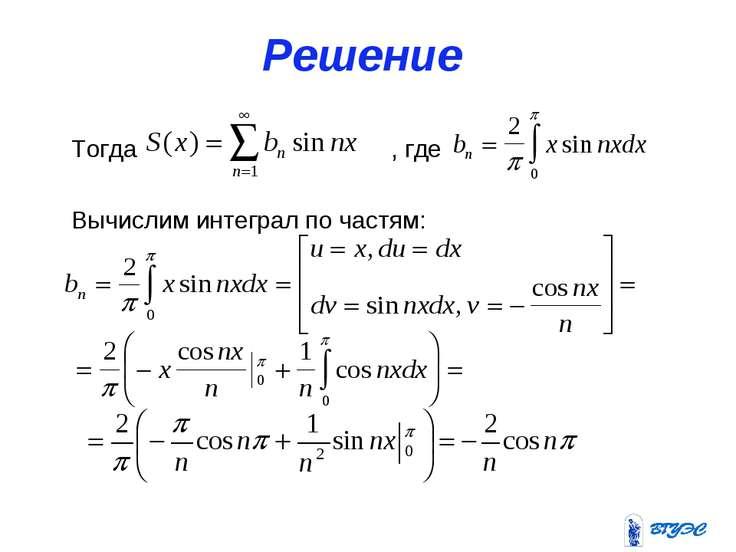 Решение Тогда , где Вычислим интеграл по частям: