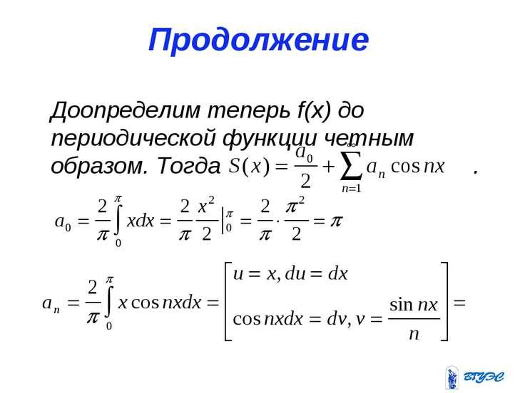 Продолжение Доопределим теперь f(x) до периодической функции четным образом. ...