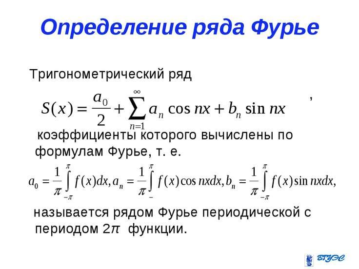 Определение ряда Фурье Тригонометрический ряд , коэффициенты которого вычисле...