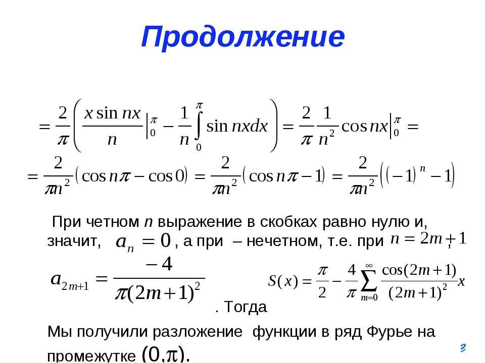 Продолжение При четном n выражение в скобках равно нулю и, значит, , а при – ...