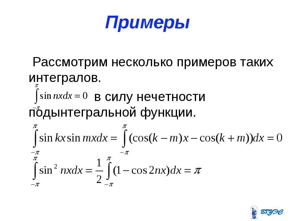 Примеры Рассмотрим несколько примеров таких интегралов. в силу нечетности под...