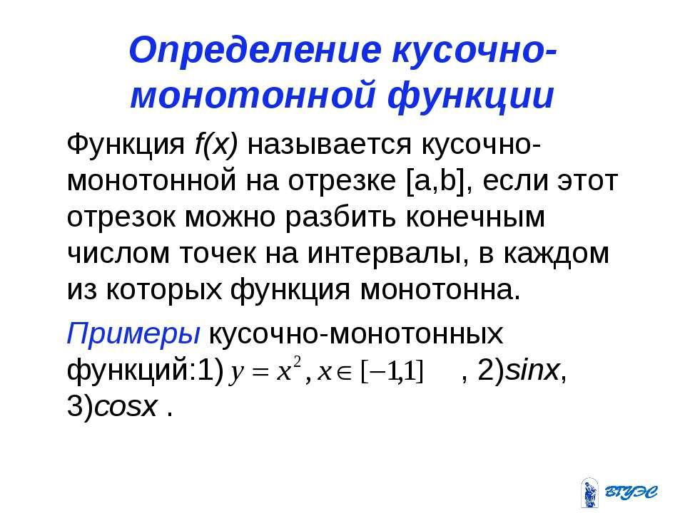 Определение кусочно-монотонной функции Функция f(x) называется кусочно-моното...