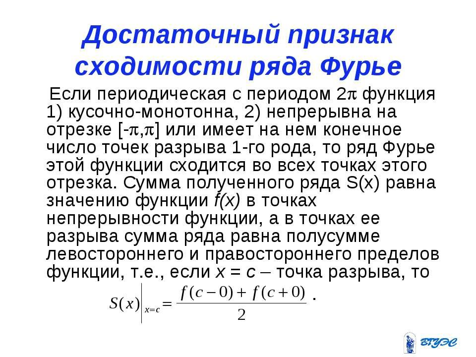 Достаточный признак сходимости ряда Фурье Если периодическая с периодом 2 фун...