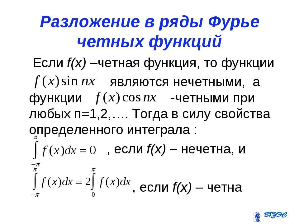 Разложение в ряды Фурье четных функций Если f(x) –четная функция, то функции ...
