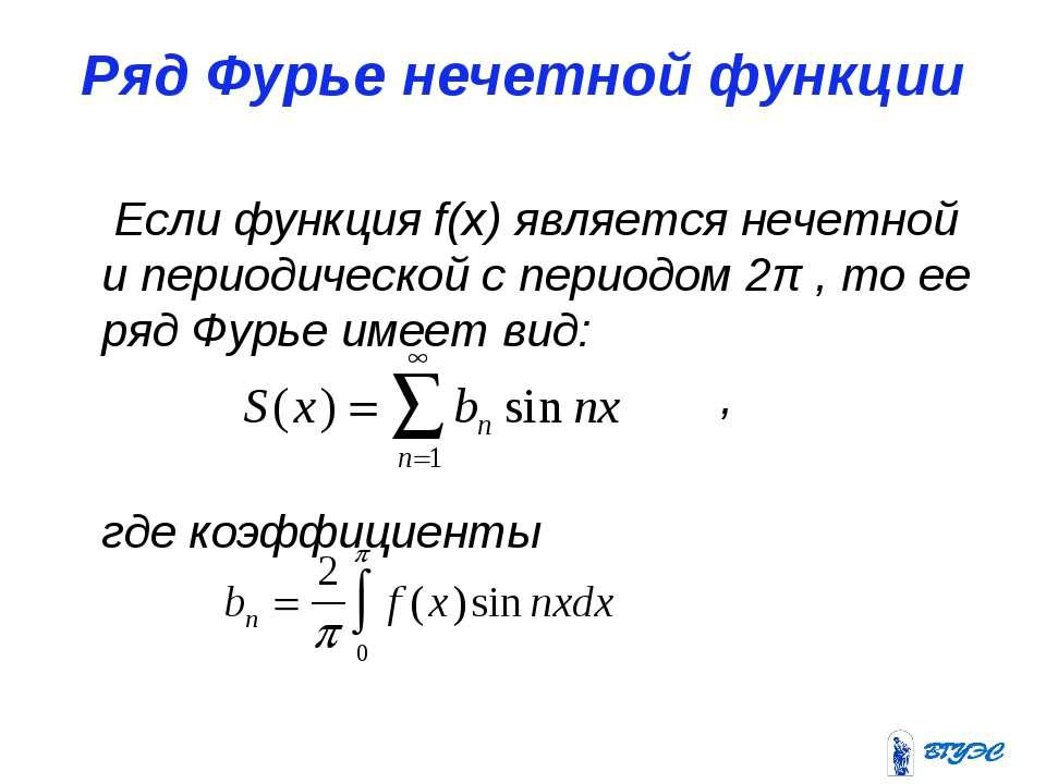 Ряд Фурье нечетной функции Если функция f(x) является нечетной и периодическо...
