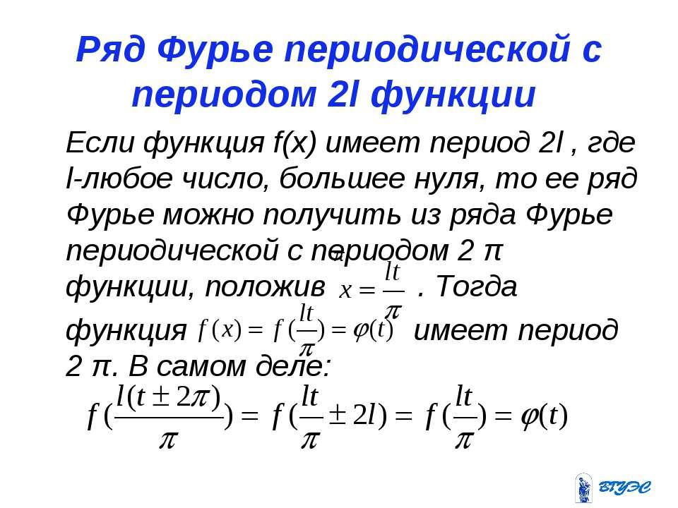 Ряд Фурье периодической с периодом 2l функции Если функция f(x) имеет период ...