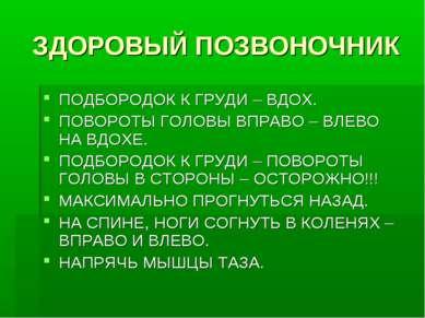 ЗДОРОВЫЙ ПОЗВОНОЧНИК ПОДБОРОДОК К ГРУДИ – ВДОХ. ПОВОРОТЫ ГОЛОВЫ ВПРАВО – ВЛЕВ...