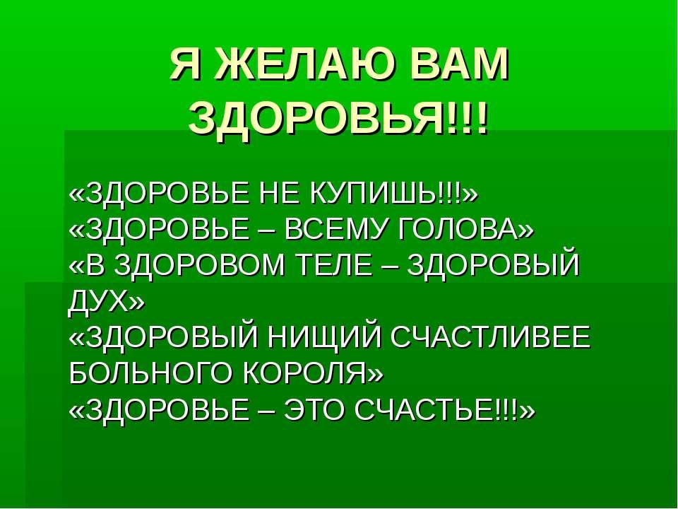 Я ЖЕЛАЮ ВАМ ЗДОРОВЬЯ!!! «ЗДОРОВЬЕ НЕ КУПИШЬ!!!» «ЗДОРОВЬЕ – ВСЕМУ ГОЛОВА» «В ...