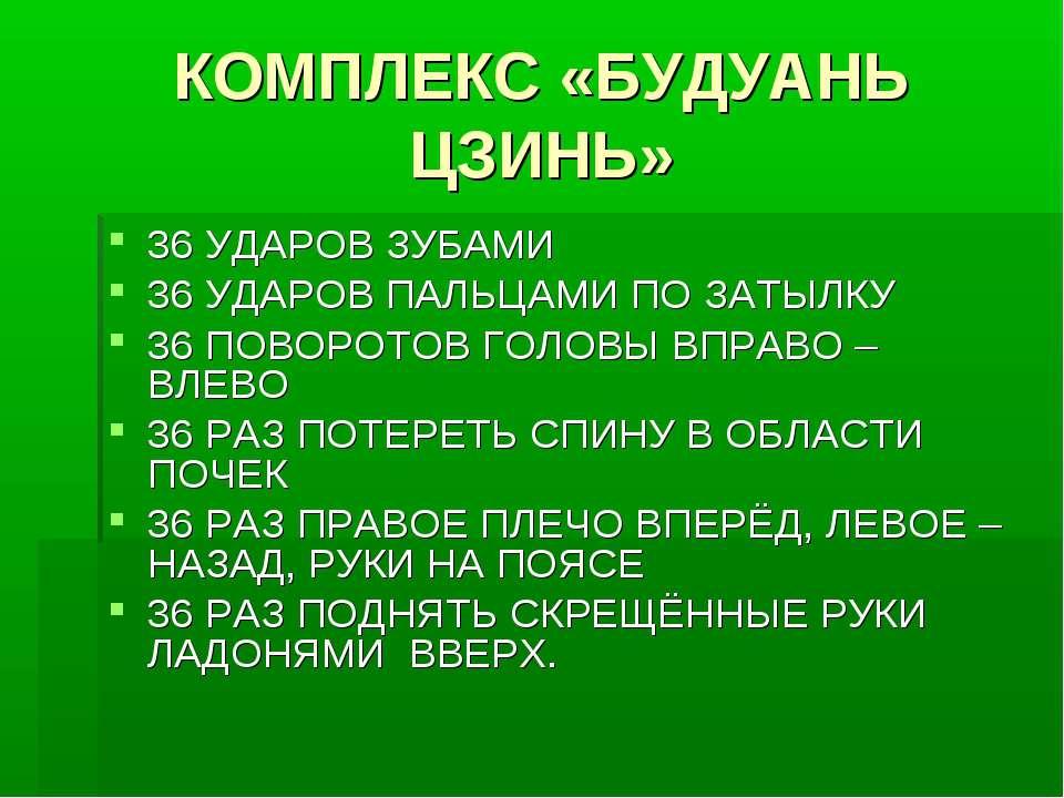 КОМПЛЕКС «БУДУАНЬ ЦЗИНЬ» 36 УДАРОВ ЗУБАМИ 36 УДАРОВ ПАЛЬЦАМИ ПО ЗАТЫЛКУ 36 ПО...