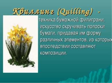 Квиллинг (Quilling) - - техника бумажной филиграни, искусство скручивать поло...