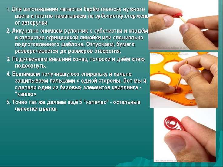 1. Для изготовления лепестка берём полоску нужного цвета и плотно наматываем ...