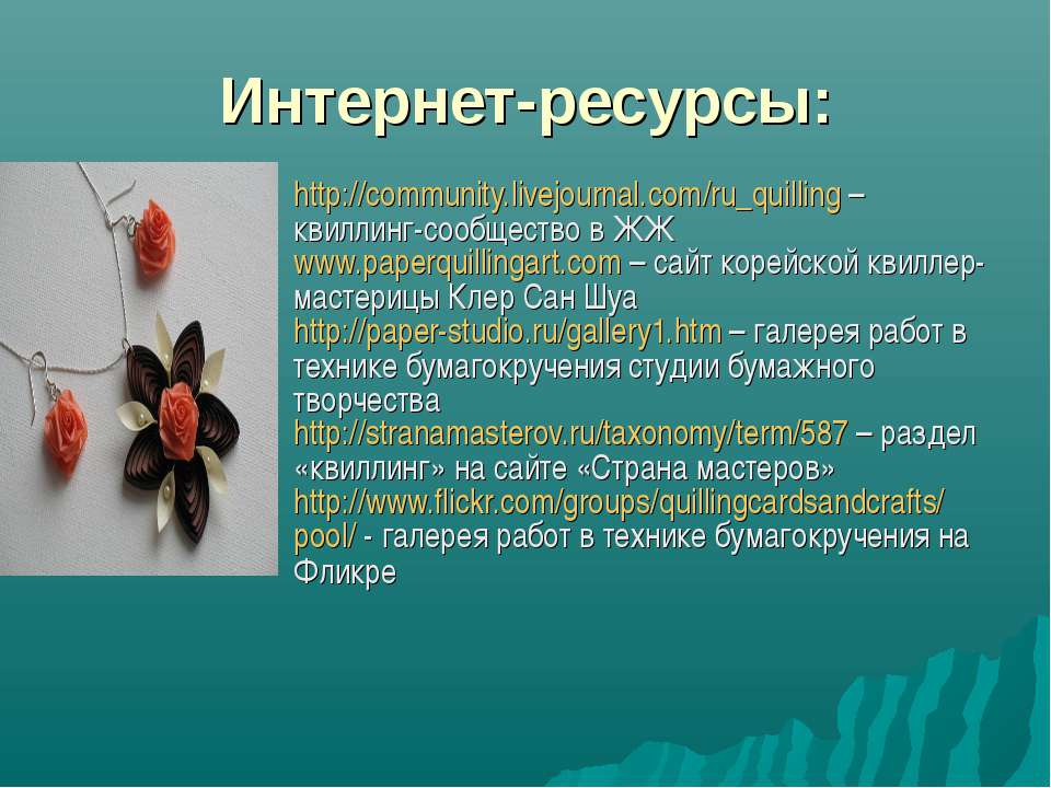 Интернет-ресурсы: http://community.livejournal.com/ru_quilling – квиллинг-соо...