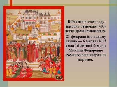 В России в этом году широко отмечают 400-летие дома Романовых. 21 февраля (по...