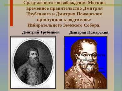 Сразу же после освобождения Москвы временное правительство Дмитрия Трубецкого...