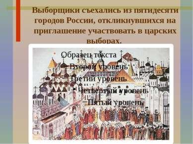 Выборщики съехались из пятидесяти городов России, откликнувшихся на приглашен...