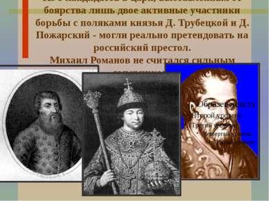 Из 8 кандидатов в цари, выставленных от боярства лишь двое активные участники...