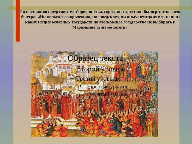 По настоянию представителей дворянства, горожан и крестьян было решено очень ...