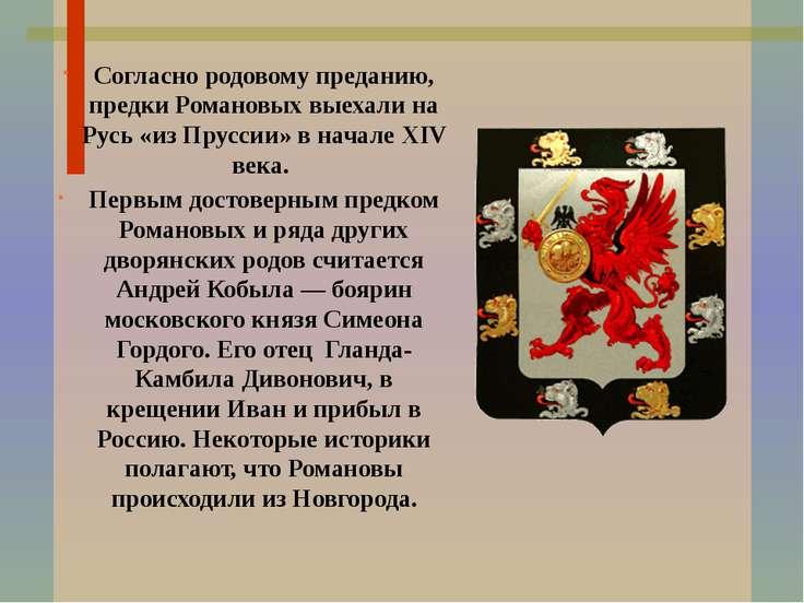 Согласно родовому преданию, предки Романовых выехали на Русь «из Пруссии» в н...