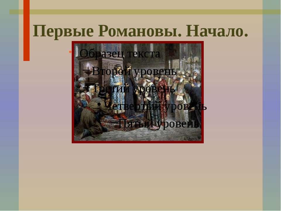 Первые Романовы. Начало.