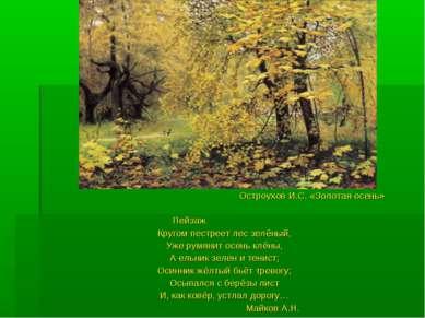 Остроухов И.С. «Золотая осень» Пейзаж Кругом пестреет лес зелёный, Уже румяни...