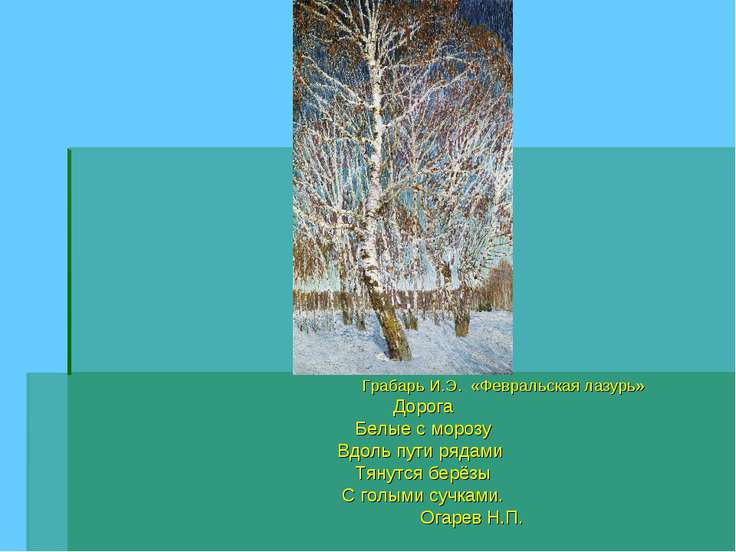 Грабарь И.Э. «Февральская лазурь» Дорога Белые с морозу Вдоль пути рядами Тян...