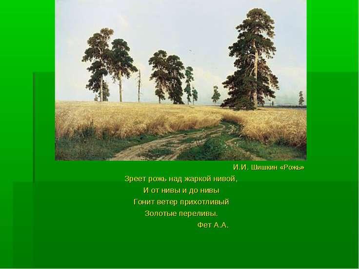 И.И. Шишкин «Рожь» Зреет рожь над жаркой нивой, И от нивы и до нивы Гонит вет...