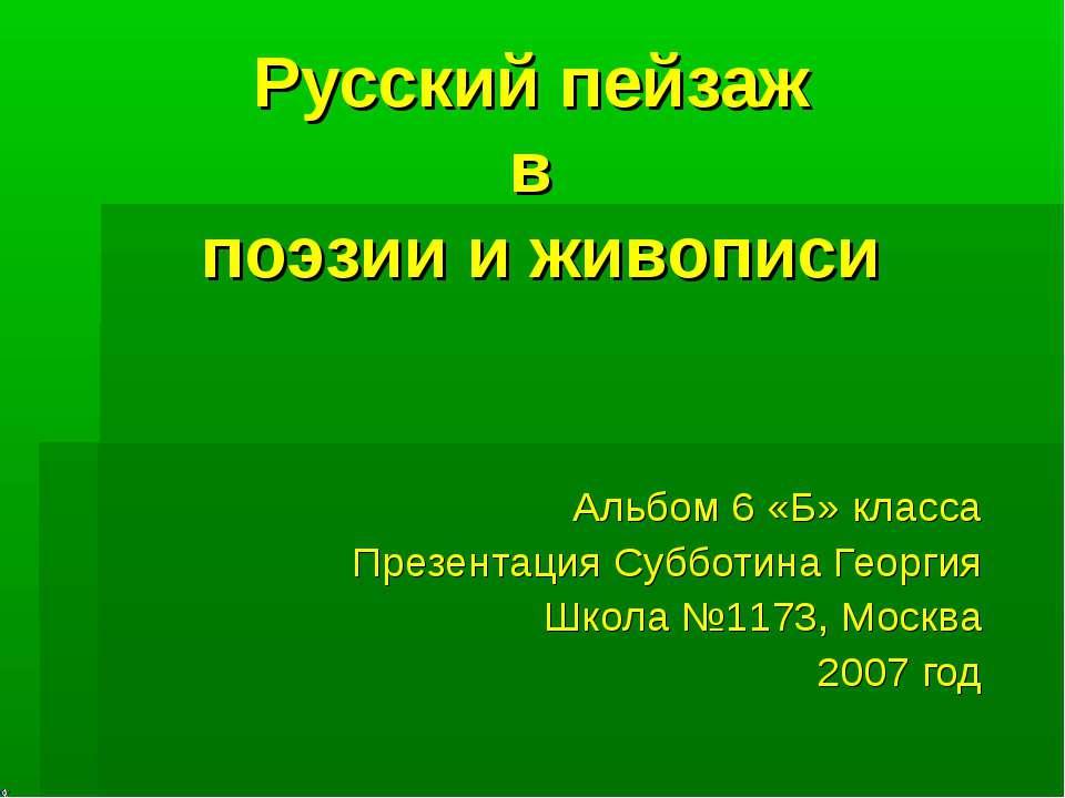 Русский пейзаж в поэзии и живописи Альбом 6 «Б» класса Презентация Субботина ...
