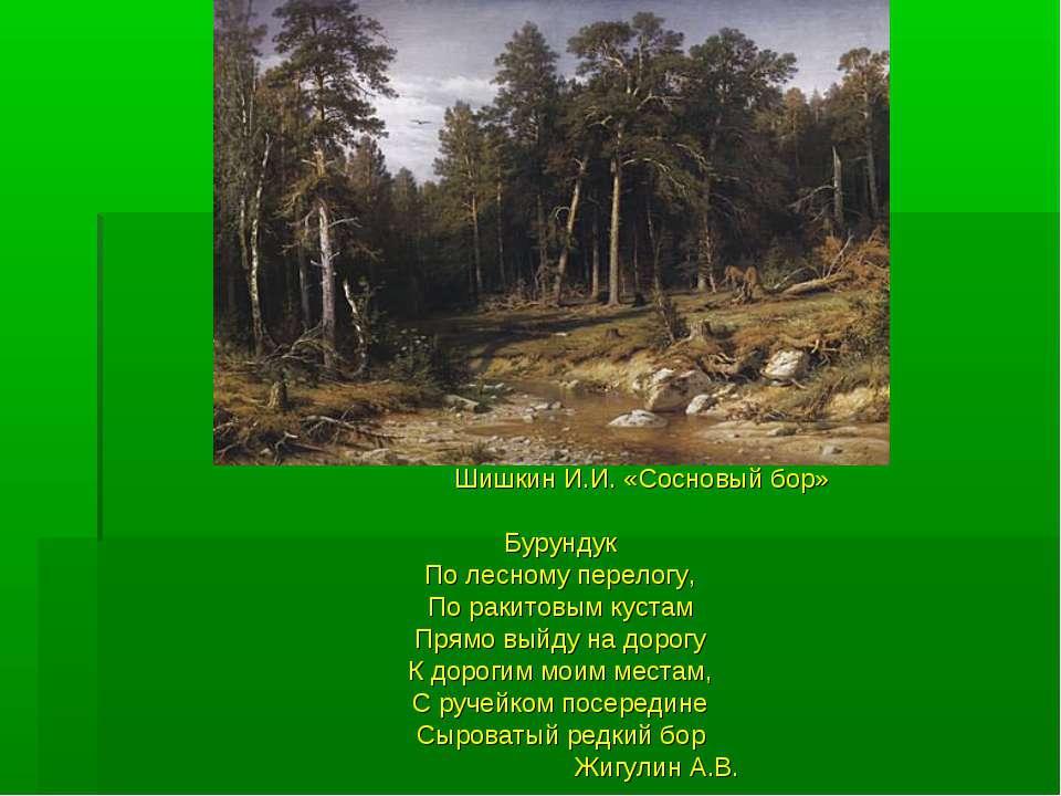 Шишкин И.И. «Сосновый бор» Бурундук По лесному перелогу, По ракитовым кустам ...