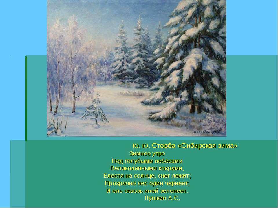 Ю. Ю. Стовба «Сибирская зима» Зимнее утро Под голубыми небесами Великолепными...