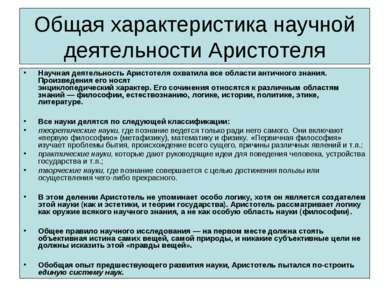 Общая характеристика научной деятельности Аристотеля Научная деятельность Ари...