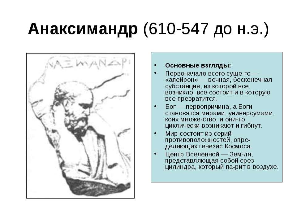 Анаксимандр (610-547 до н.э.) Основные взгляды: Первоначало всего суще го — «...
