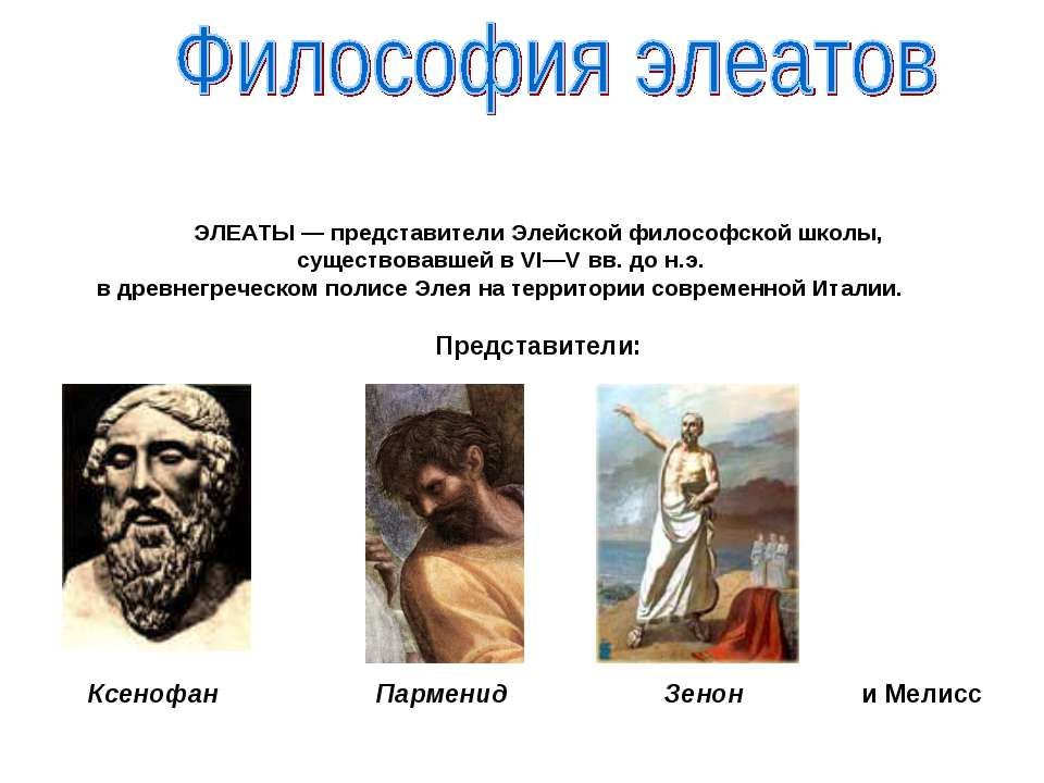 ЭЛЕАТЫ — представители Элейской философской школы, существовавшей в VI—V вв. ...
