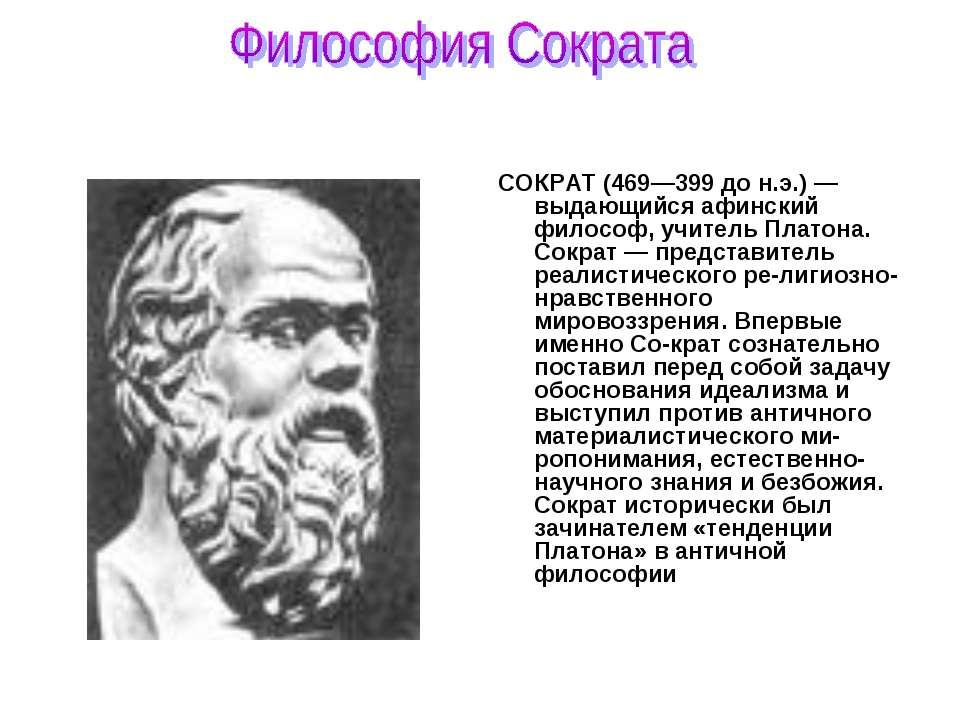 Реферат про философа платона 624
