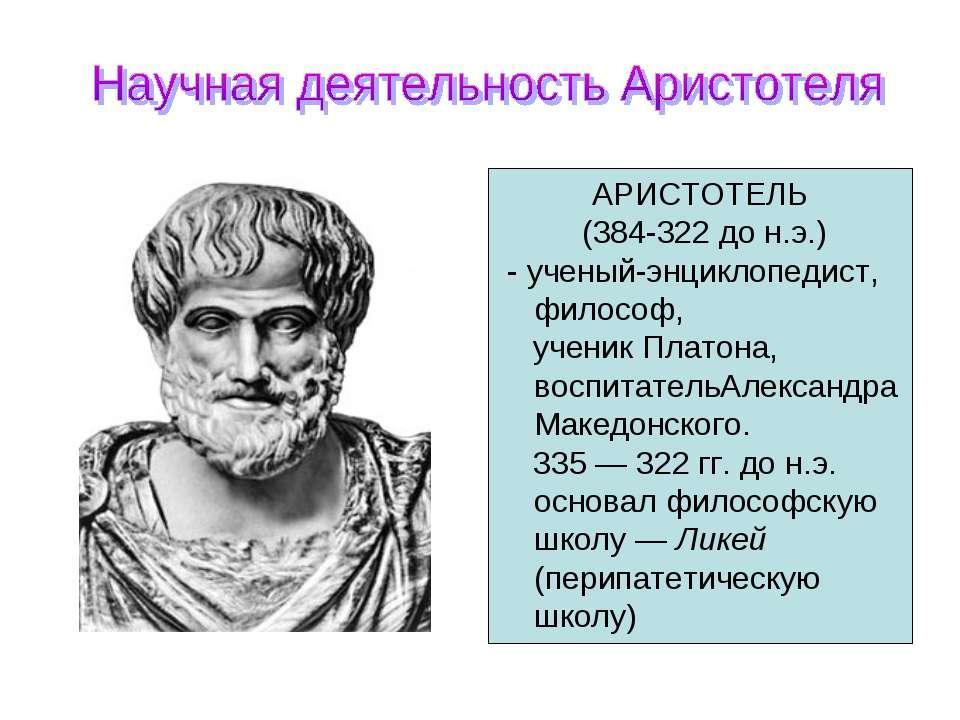 АРИСТОТЕЛЬ (384-322 до н.э.) - ученый-энциклопедист, философ, ученик Платона,...
