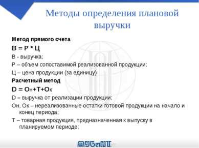 Методы определения плановой выручки Метод прямого счета В = Р * Ц В - выручка...