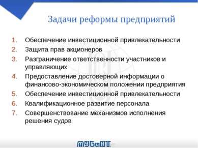 Задачи реформы предприятий Обеспечение инвестиционной привлекательности Защит...