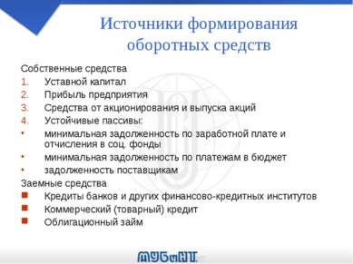 Источники формирования оборотных средств Собственные средства Уставной капита...