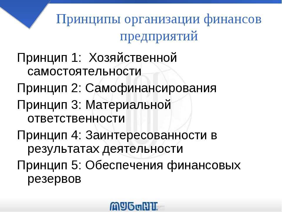 Принципы организации финансов предприятий Принцип 1: Хозяйственной самостояте...
