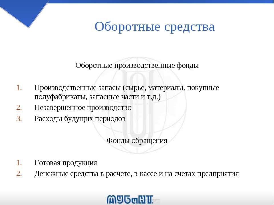 Оборотные средства Оборотные производственные фонды Производственные запасы (...