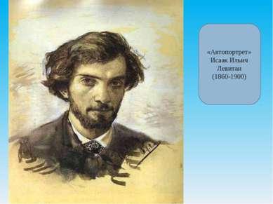 «Автопортрет» Исаак Ильич Левитан (1860-1900)